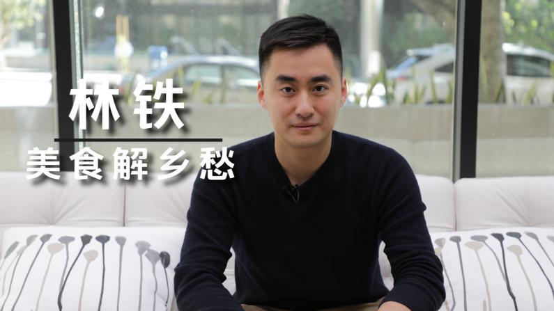 【洛城会客室】林铁:华人第一送餐平台创办人