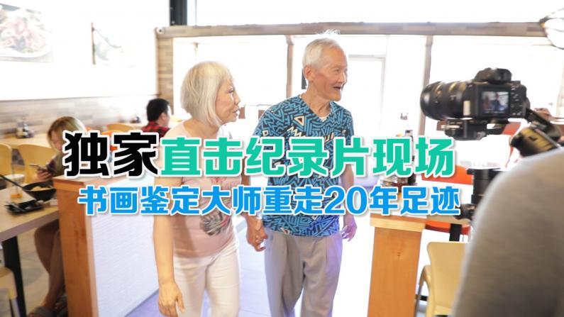 """""""长青族的励志片""""  书画鉴定大师傅申夫妇追寻足迹拍摄纪录片"""