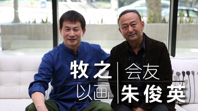 【洛城会客室】牧之 朱俊英:寄情画作推广中国文化