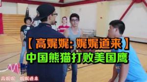 【高娓娓:娓娓道来】中国熊猫打败美国鹰 - 娓娓率团游学记(5)