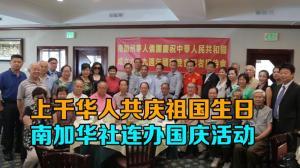 南加华人社团庆祝中华人民共和国成立69周年 各界踊跃参与