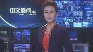 2018年08月24日中文晚间播报