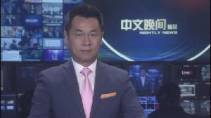2018年08月25日中文晚间播报