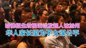 哈佛招生歧视诉讼发起人访加州 湾区600华人家长望为子女谋公平