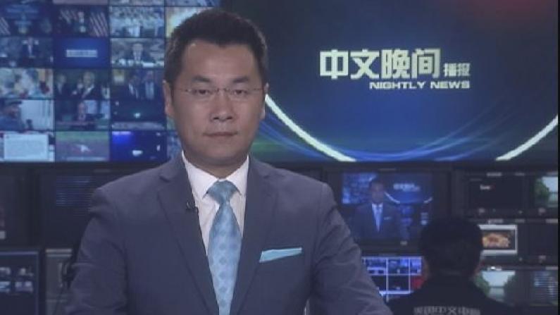 2018年08月26日中文晚间播报