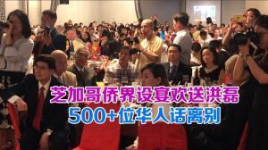 芝加哥侨界设宴欢送洪磊 500+位华人话离别