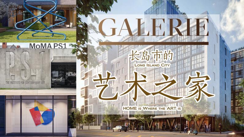 把艺术画廊搬回家?万科纽约Galerie了解一下