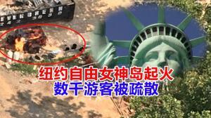 纽约自由女神岛起火 数千游客被疏散