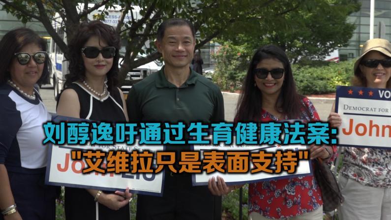 刘醇逸吁通过生育健康法案: 艾维拉只是表面支持