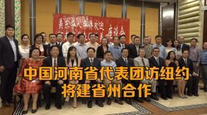 中国河南省代表团访纽约 将建省州合作