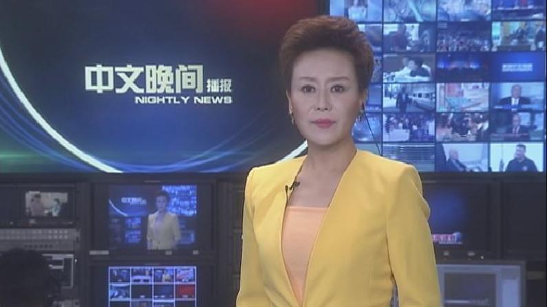 2018年08月27日中文晚间播报