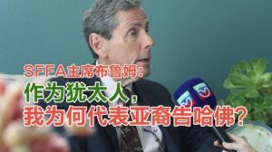 SFFA主席布鲁姆:作为犹太人,我为何代表亚裔告哈佛?
