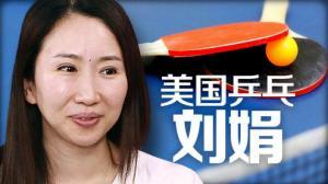 [纽约会客室]刘娟:推动美国乒乓球运动发展