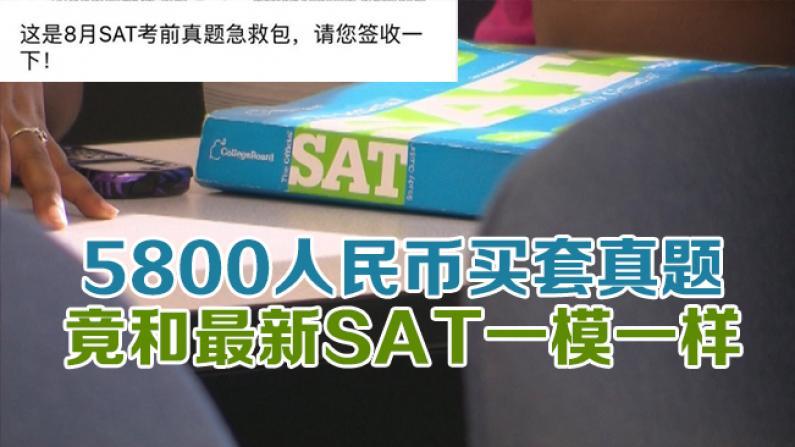 5800人民币买套真题 竟和最新SAT一模一样