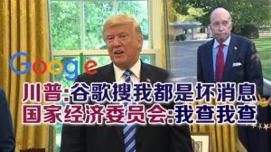 川普:谷歌搜我都是坏消息 国家经济委员会:我查我查