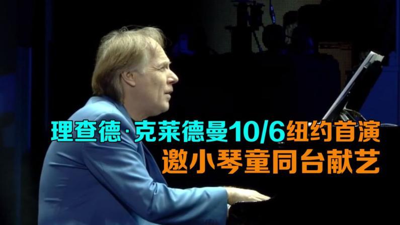 理查德•克莱德曼10/6纽约首演 邀小琴童同台献艺