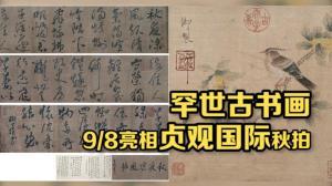 罕世古书画9/8亮相贞观国际秋拍