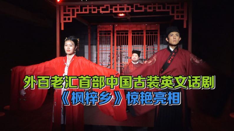 纽约外百老汇首部中国古装英文话剧 《枫梓乡》惊艳亮相