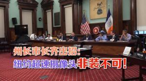 纽约市议会公听拟重启校区超速摄像头
