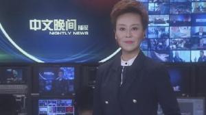 2018年08月28日中文晚间播报