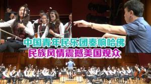 中国青年民乐团奏响哈佛 民族风情震撼美国观众