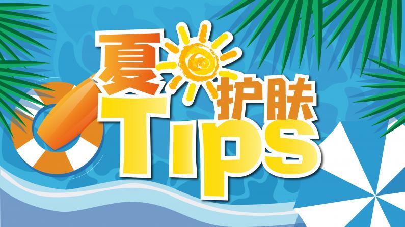 夏日护肤tips