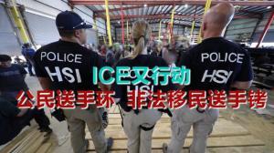 ICE又行动 公民送手环 非法移民送手铐