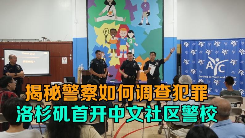 洛杉矶圣盖博市警局开设中文社区课程 加强警民共同合作