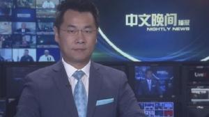 2018年08月29日中文晚间播报