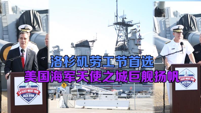 洛杉矶劳工节首选 舰队周展海军风采