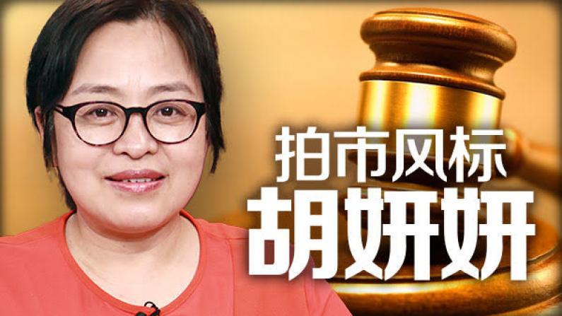 [纽约会客室]胡妍妍:做好中国拍卖市场