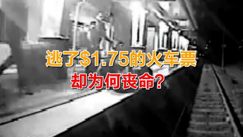 逃了$1.75的火车票  却为何丧命?
