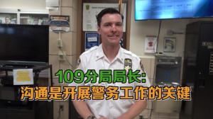 109分局局长: 沟通是开展警务工作的关键
