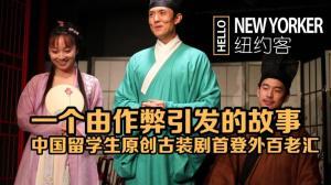 作弊引发的故事 中国留学生原创古装剧首登外百老汇