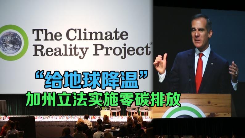 美国前副总统戈尔打前阵 洛杉矶气候领袖训练营探讨环保现状