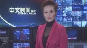 2018年08月30日中文晚间播报