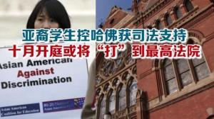 """亚裔学生控哈佛获司法支持 十月开庭或""""打""""到最高法院"""