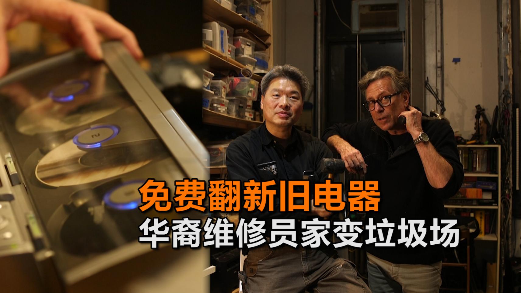 免费翻新旧电器 华裔维修员家变垃圾场