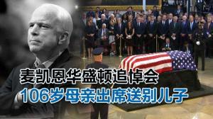 麦凯恩华盛顿追悼会 106岁母亲出席送别儿子