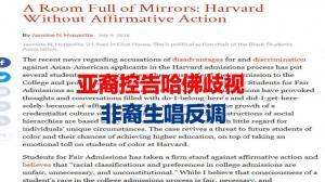 亚裔控告哈佛歧视 非裔生唱反调