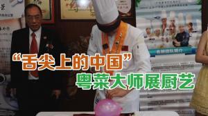 """广东美食文化海外行活动休斯敦举行 """"舌尖上的中国""""粤菜大师展厨艺"""