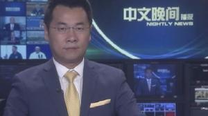 2018年08月31日中文晚间播报