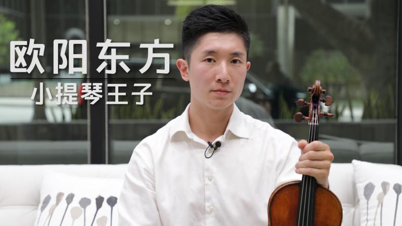 【洛城会客室】欧阳东方:琴弦上的艺术人生