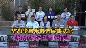 华裔李昌永参选民事法官 助移民群体获得公正司法待遇