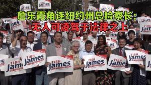 詹乐霞角逐纽约州总检察长  华裔社区力挺
