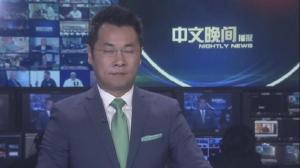 2018年09月01日中文晚间播报