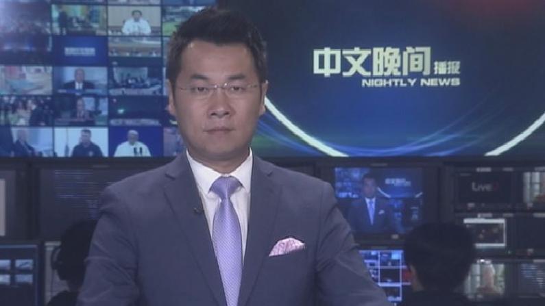 2018年09月02日中文晚间播报
