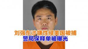 刘强东涉嫌性侵美国被捕 警局保释单被曝光