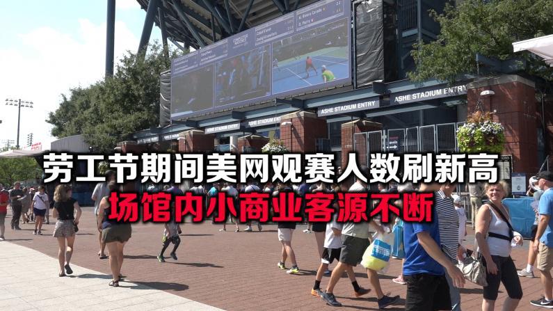 劳工节期间美网观赛人数刷新高 场馆内小商业客源不断