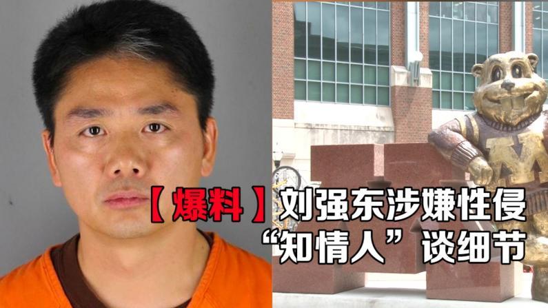 """【爆料】刘强东涉嫌性侵   """"知情人""""谈细节"""